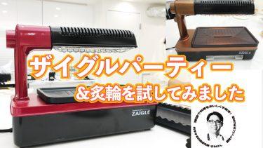 【調理家電レビュー】ザイグルパーティー&ザイグル炙輪(あぶりん)2020年新商品を使ってみました。