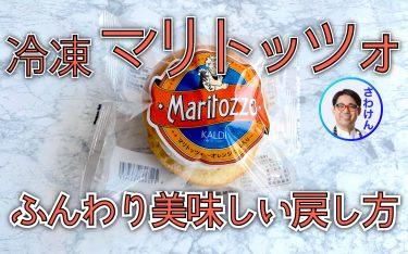 カルディのマリトッツォを更に美味しく食べる方法(解凍〜温め)