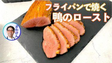 鴨胸肉をフライパンで焼く方法